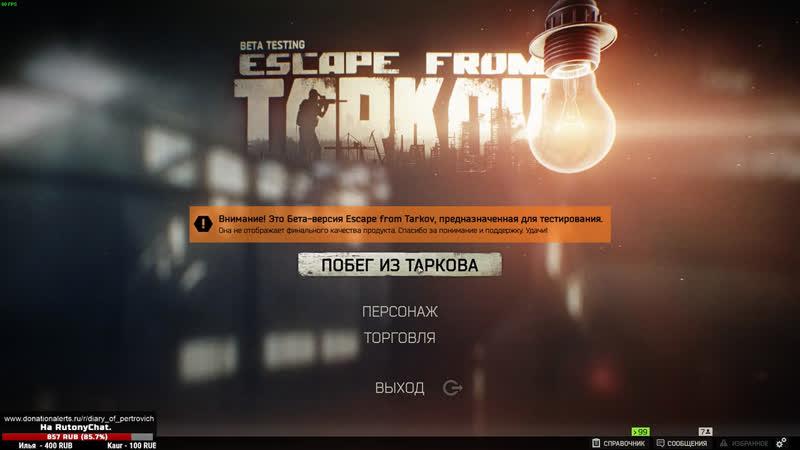 Тарковский стрелок EscapeFromTarkov