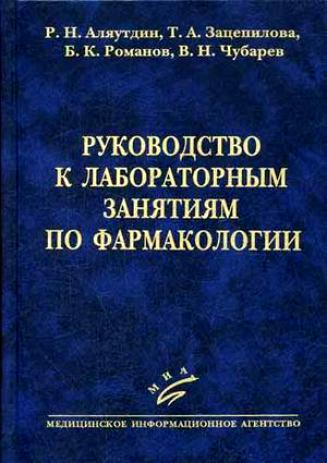 Учебник По Фармакологии Харкевич Читать