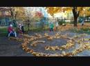 Флешмоб Осенний листопад , группа №12!
