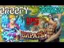 Пираты:Мистический Квест:DroopY VS Phoenix2017