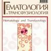 """Журнал """"Гематология и тpансфузиология"""""""