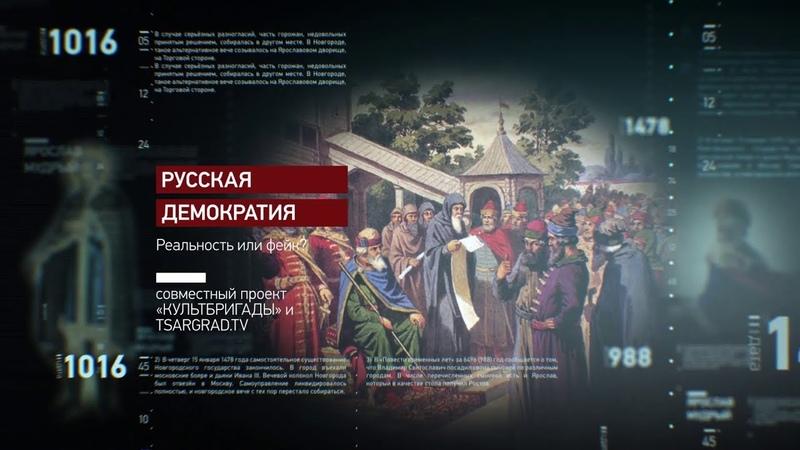 Русская демократия: Реальность или фейк?