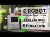 ролик для сайта е-робот.рф