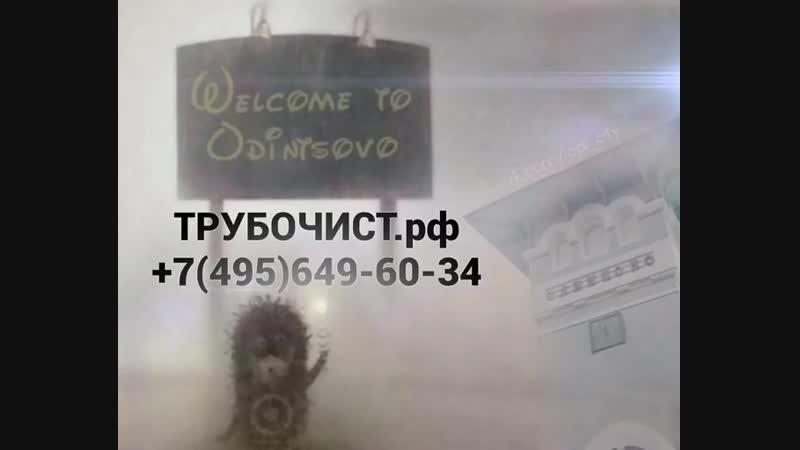 Трубочист.рф