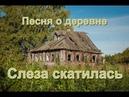 Вот это песня Послушайте Александр Закшевский - Слеза скатилась