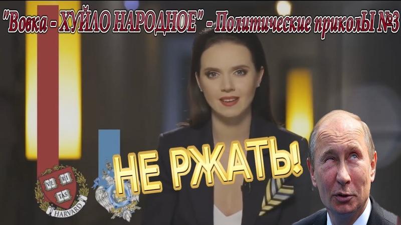 Вовка - ХУЙЛО НАРОДНОЕ... - Политические приколЫ №3