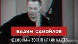 Вадим Самойлов Демоны (live акустика, ЕТВ, 30.11.2018)