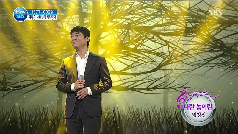 Lim Chang Jung A Guy Like Me(나란 놈이란) - Hope TV 2013