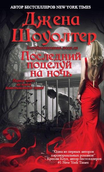 Джена Шоуолтер - Страница 11 HnyiCw9ShVE