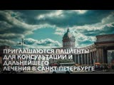 Ведущие онкологи из Санкт Петербурга