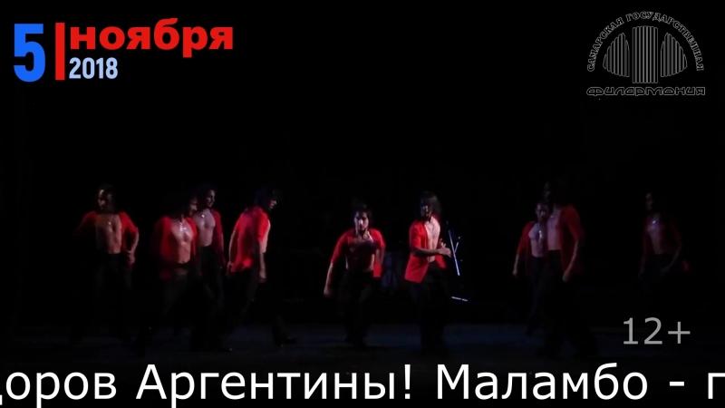 Маламбо в Самарской филармонии!