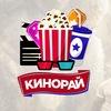 КиноРай |HD|