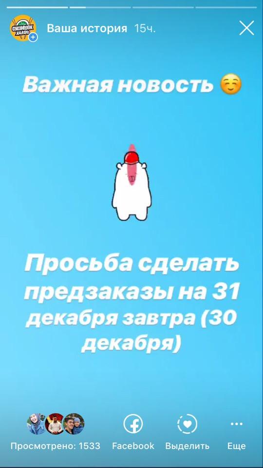 Суши-бар «Сушишок» - Вконтакте