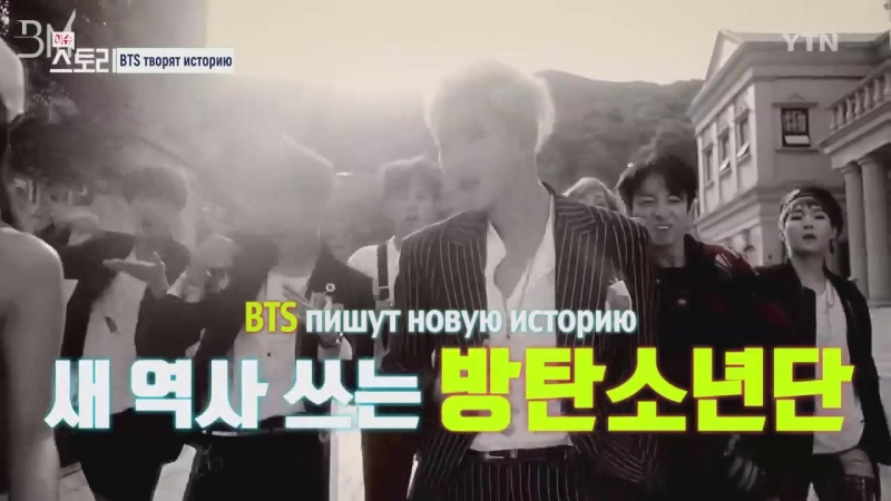 [RUS SUB][05.12.17] Re-writing the history of Hallyu, 'BTS' @ YTN News Cue Issue Stories