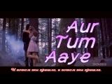 Aur Tum Aaye ¦ Dosti Songs ¦ Bobby Deol ¦ Lara Dutta ¦ Alka Yagnik (рус.суб.)
