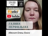 Галина Перфильева, адвокат Елены Бойко