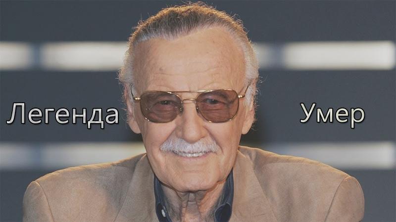 Скончался Стэн Ли. Создатель комиксов Marvel