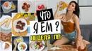 ЧТО Я ЕМ? ПП рецепты на НЕДЕЛЮ / Vital Proteins Коллаген