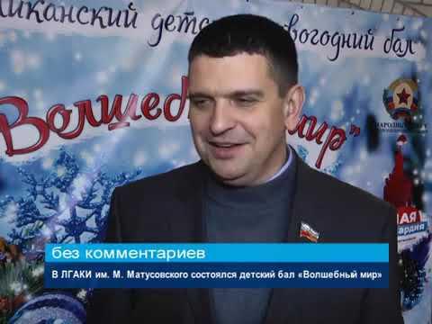 В ЛГАКИ им. М. Матусовского состоялся детский бал «Волшебный мир» 21.12.2018