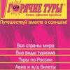 ТурЖара - Горячие туры