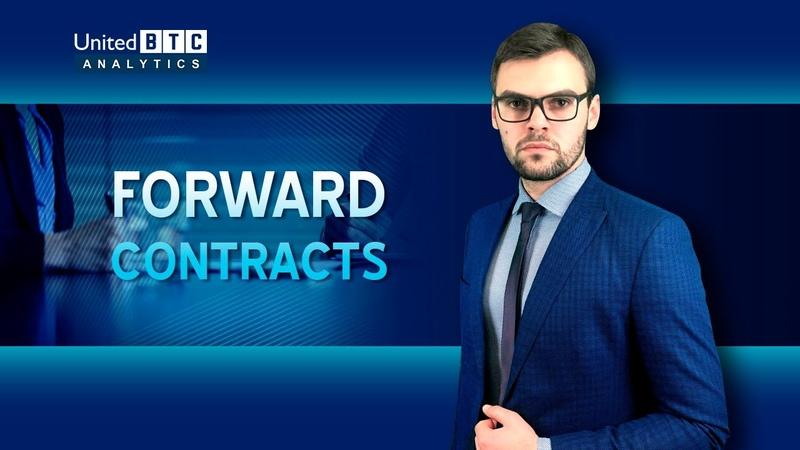 Forward Contract обязательный для исполнения срочный контракт Актуальность таких контрактов