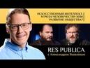 RES PUBLICA ИСКУССТВЕННЫЙ ИНТЕЛЛЕКТ УГРОЗА ЧЕЛОВЕЧЕСТВУ ИЛИ РАЗВИТИЕ ОБЩЕСТВА