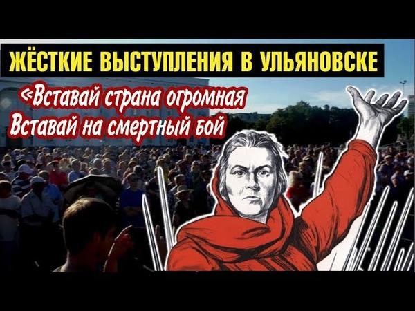 Вставай страна огромная Жёсткие выступления в Ульяновске Опрос жителей