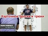 Карточные броски и трюки! Dude Perfect на русском! (Перевод и озвучка от Kofeeina)