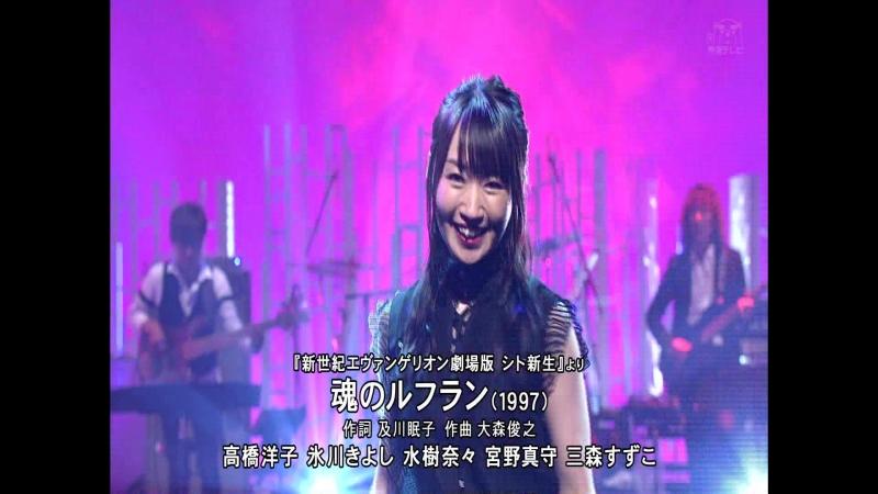 Yoko Takahashi x Kiyoshi Hikawa x Nana Mizuki x Mamoru Miyano x Suzuko Mimori - Tamashii no Rufuran (Music Fair 2018.06.09) (JPO