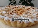 Абрикосовый Пирог Очень Вкусный и Простой Рецепт How to Make an Apricot Pie English Subtitles
