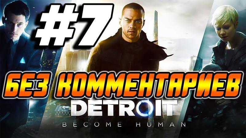 Прохождение Detroit Become Human на русском Часть 7 Иерихон без комментариев PS4 Pro