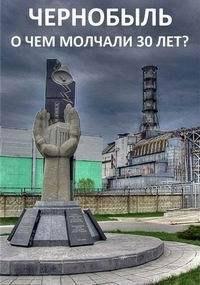 Чернобыль. О чем молчали 30 лет