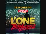 18 ноября последний концерт L'ONE в Краснодаре