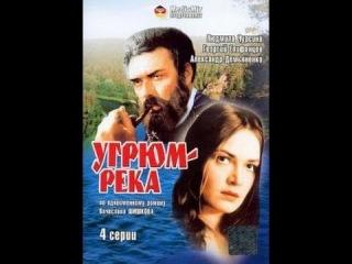 Угрюм река 01 Драма