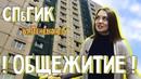 Вперёд за высшим Общежитие СПбГИК