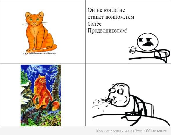 коты воители приколы картинки