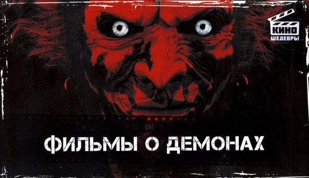 Подборка отличных фильмов про демонов ????