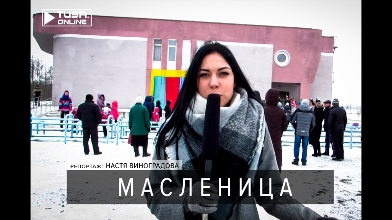 МАСЛЕНИЦА/ РЕПОРТАЖ / ДРУЖНЫЙ / TUSA ONLINE