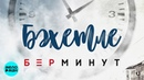 Бахетле Бар минут Татарская версия