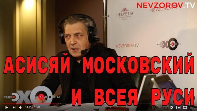 Невзоров. Невзоровские среды на радио «Эхо Москвы» . Эфир от 12.12.2018