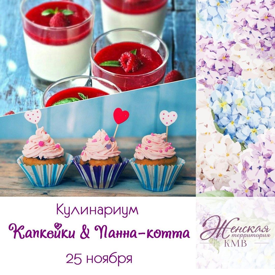 "Афиша Пятигорск Кулинариум ""Капкейки & Панна-котта"""