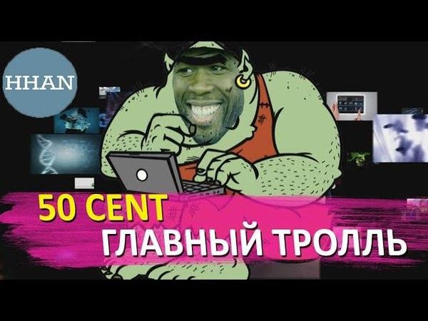 50 CENT главный тролль | Childish Gambino | Trippie Redd | Wu-Tang Clan | Eminem [Рэп Vолна]