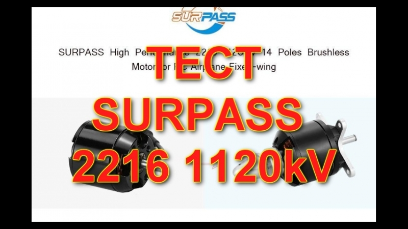 Тест мотора SURPASS 2216 1120kv