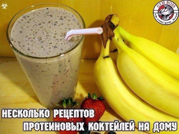 Рецепт протеина в домашних