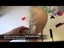 Объемные французские косы volum franch braids
