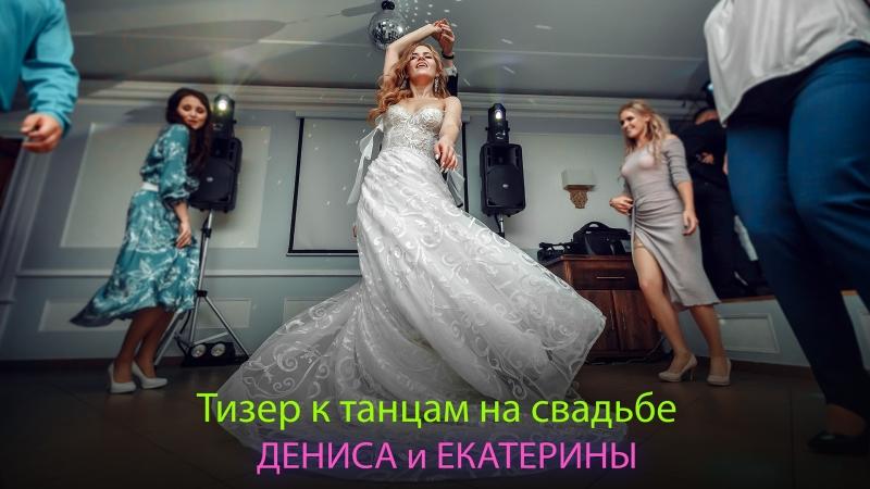 Тизер к танцам на свадье Дениса и Екатерины
