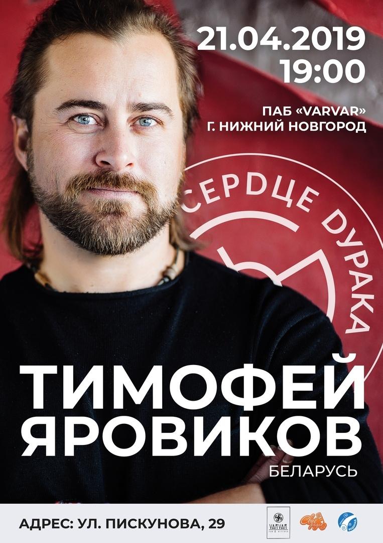 Афиша Нижний Новгород Тимофей Яровиков/Нижний Новгород/21 апреля