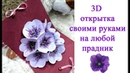 DIY открытка как сделать 3Д открытку с цветами Pop Up karten basteln mit paiper