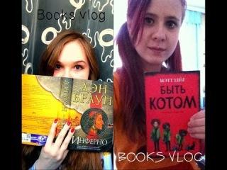 BOOKS VLOG (Совместное видео с Amelie Shambes.)