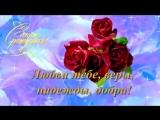 Очень красивое Поздравление с Днем Рождения женщине (1)